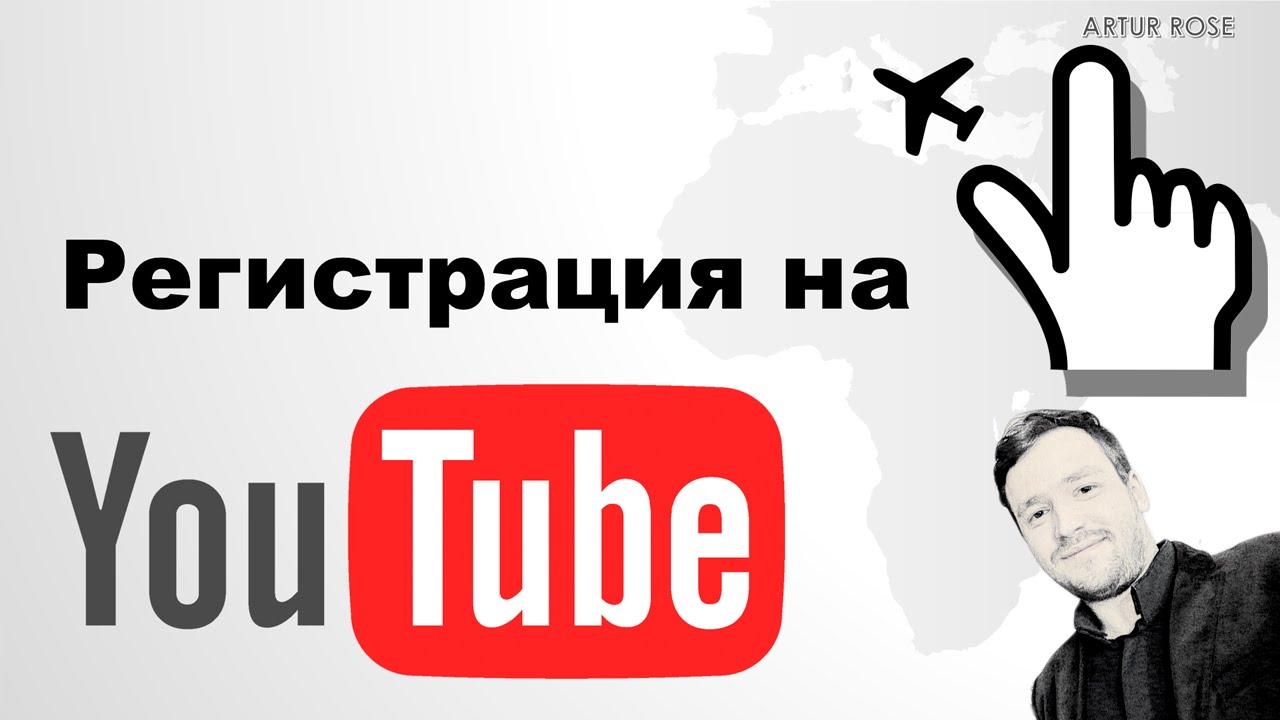 Как зарегаца в ютубе видео фото 85-951