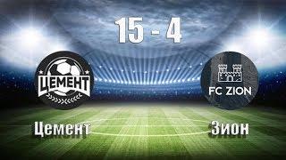 Обзор матча -Цемент 15:4 (7:1) Зион  24.02.2019