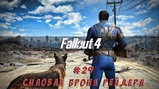 Fallout 4 - 29 Отжали силовую броню у рейдера выживание