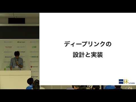 iOSDC Japan 2017 09/16 Track A 16:00 / ディープリンクの設計と実装 / ninjinkun