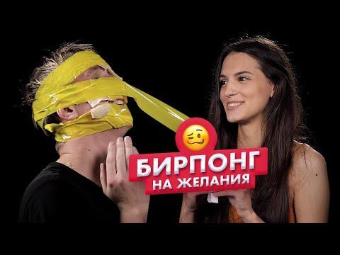 Страх понг   Незнакомцы играют в бирпонг на желания   Марат и Эльвина   Чикипау