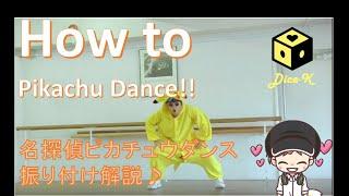 名探偵ピカチュウのダンス 振り付け解説 一緒に踊ってみよ!