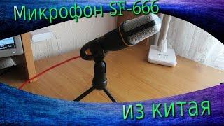 Обзор китайского микрофона SF-666 + тест.