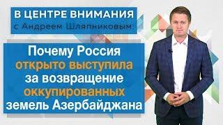 В центре внимания: Почему Россия открыто выступила за возвращение оккупированных земель Азербайджана
