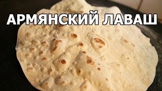 Как приготовить армянский лаваш. Простой рецепт от Ивана!