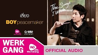 เสี่ยง - Boy PeaceMaker [Official Audio]