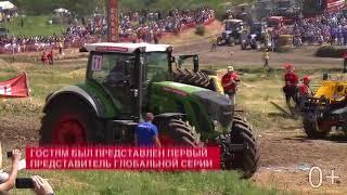 Гонки на тракторах «Бизон-Трек-Шоу» 2017
