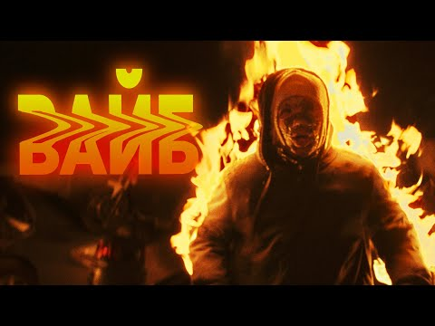 Смотреть клип Kalush - Вайб
