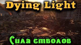 Dying Light - Сила стволов