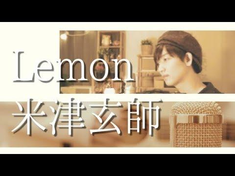 Lemon / 米津玄師 (cover by 少年T) 『アンナチュラル』主題歌(full)