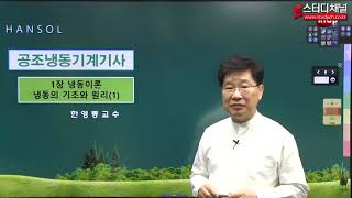 [스터디채널] 공조냉동기계기사 필기 냉동공학 강의