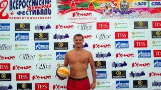 Пляжный Волейбол 2016 Великий Новгород