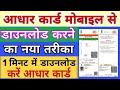 आधार कार्ड डाउनलोड करने का नया तरीका|how to download Aadhar