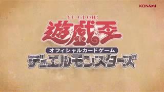 遊戯王OCG 20周年記念映像
