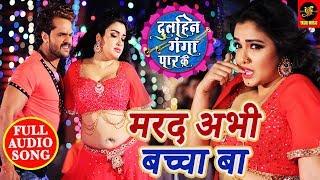 Marab Abhi Baccha Ba - Dulhin Ganga Paar Ke - Khesari lal & Amarpali Dubey – Bhojpuri Songs 2018