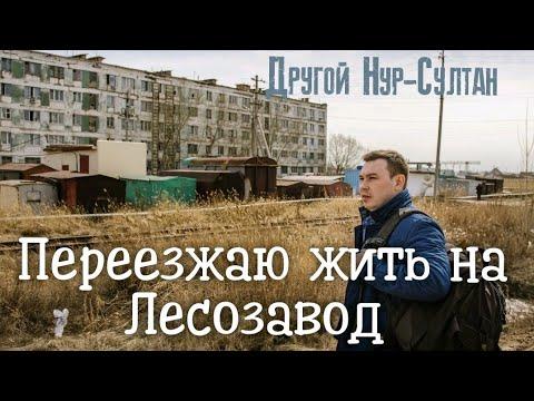 Районы Нур-Султана. Лесозавод