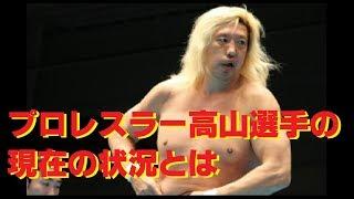 試合中の怪我で現在も闘病中のプロレスラー高山善廣さん。 現在の状況を...