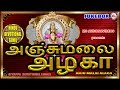 அஞ்சுமலை அழகன் | Anjumalai Azhagan | Ayyappa Devotional Songs Tamil | Hindu Devotional Songs
