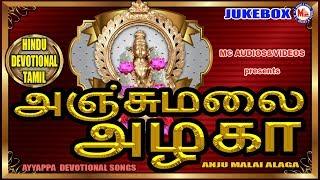 அஞ்சுமலை அழகன் | Anjumalai Azhagan | Ayyappa Devotional Songs Tamil | Hindu Devotional Songs