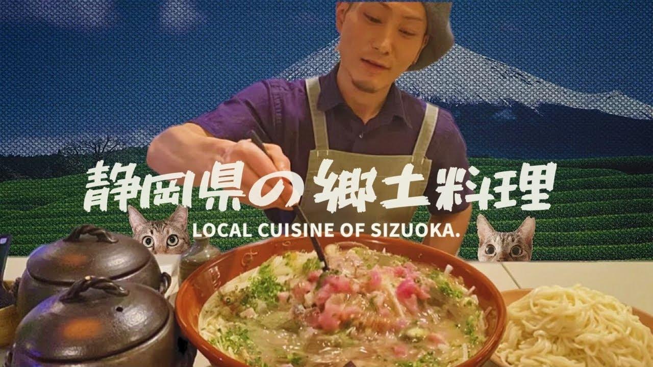 静岡県の郷土料理『ガワ』の作り方《6kg 大食い》Local cuisine of Sizuoka,JAPAN【火を使わない夏メニュー】