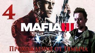 Mafia 3 Прохождение - Линкольн Начинает Мстить Часть #4