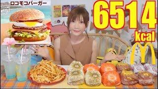 【MUKBANG】 McD's Loco Moco Burger, Cheese, Curry, Summer Menu..etc! 19 Items! 6514kcal[CC Available]