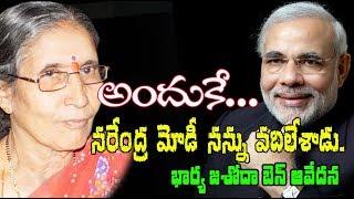 నరేంద్ర మోడి గారు తన భార్యను వదిలేయటానికి గల కారణం ! Why Narendra Modi Leave Her Wife ! In Telugu !
