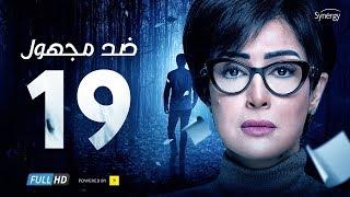 Ded Maghool Series - Episode 19 | غادة عبد الرازق - HD مسلسل ضد مجهول - الحلقة 19 التاسعة عشر HD