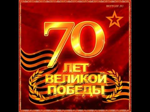 70-летию Великой Победы посвящается. Антон и Виктория Макарские - На всю оставшуюся жизнь