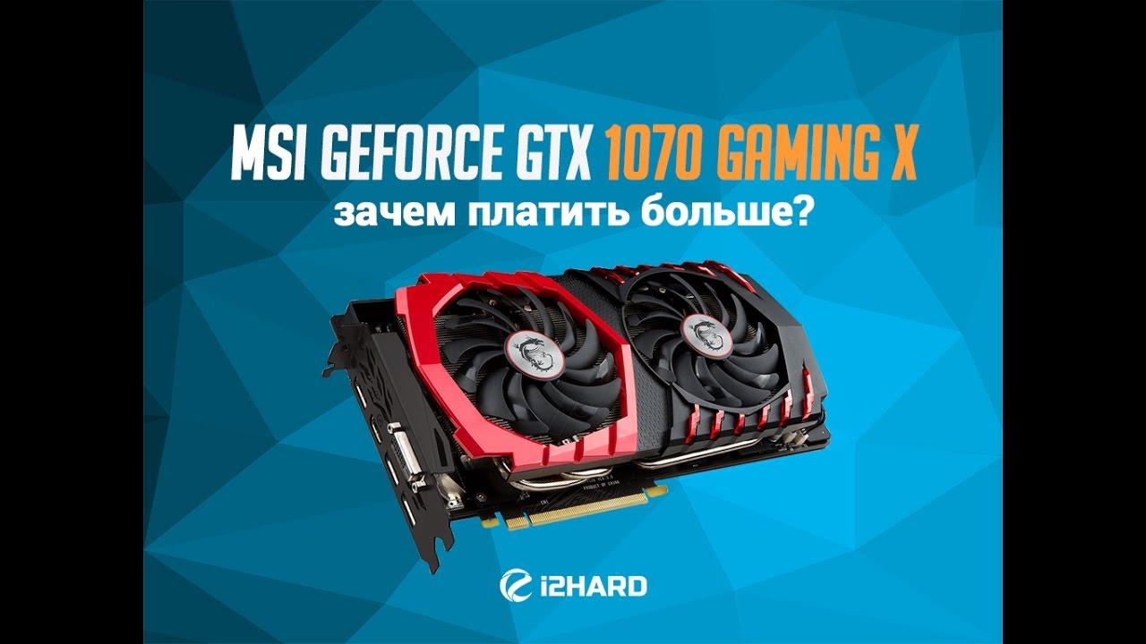 Обзор и тестирование MSI GeForce GTX 1070 Gaming X: зачем платить больше?!