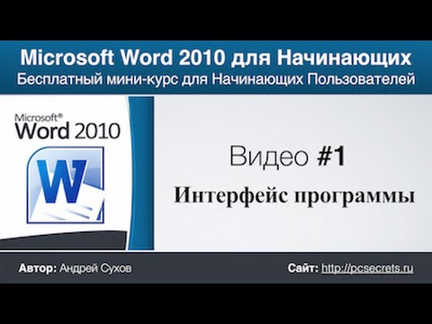 Курсы Microsoft Office, OpenOffice и LibreOffice. Обучение