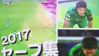 川崎フロンターレGKセーブ集.