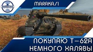 Покупаю Т-62а и тестирую, раздаю немного халявы World of Tanks