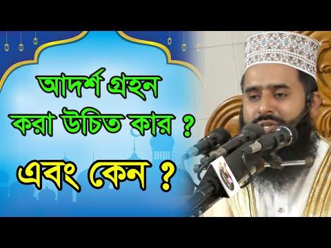 আদর্শ-গ্রহন-করতে-হবে-কার-এবং-কেন-??-mohiuddin-khan-waz--01724371746