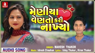 Meniya Vento Kari Nakhyo Mahesh Thakor New Song Gujarati Full Adiuo Song 2019