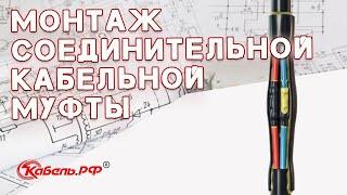 видео Муфта соединительная