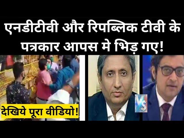 Republic TV || NDTV || ABP के पत्रकार सड़क पर भिड़ गए जब! || वीडियो हुआ वायरल!