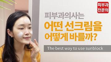 Eng. 피부과의사가 알려주는 선크림 잘 바르는 방법  l 피부과전문의 l 피부좋아지는법 l