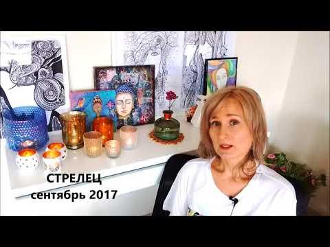 СТРЕЛЕЦ ♐  гороскоп СЕНТЯБРЬ 2017 от Olga