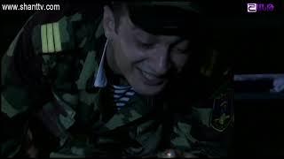 Բանակում/Banakum 1 -  Սերիա 43
