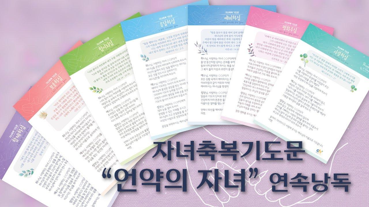 """[자녀축복기도말씀] """"언약의 자녀"""" 기도문 연속낭독"""