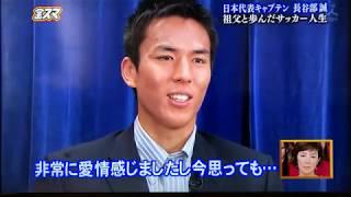 長谷部誠 祖父と歩んだサッカー人生.