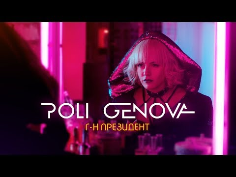 Poli Genova - Г-н Президент/Mr. President [Official HD Video]