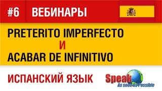 Испанский язык. Вебинар №6. Прошедшее время Preterito imperfecto, Конструкция Acabar de infinitivo