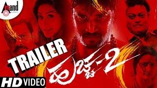 Huccha 2 (New Kannada HD Trailer) - Darling Krishna, Shravya, Om Prakash Rao