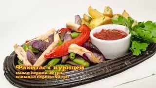 Мексиканская кухня №1 в Черкассах! ресторан