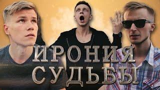 ЖИЗНЬ КАК ПЕСНЯ - Ирония судьбы (feat. Саша Тилэкс)