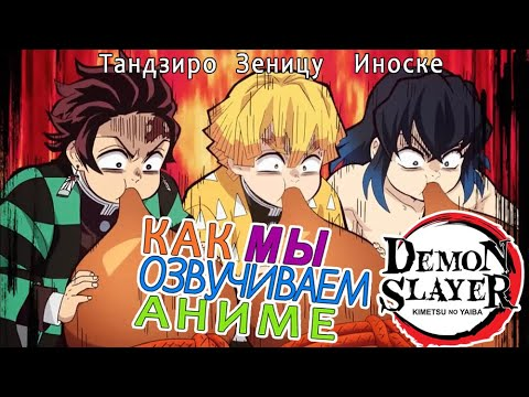 КАК МЫ ОЗВУЧИВАЕМ АНИМЕ Demon Slayer | Zenitsu Inosuke Tanjiro | Зеницу Иноске Тандзиро