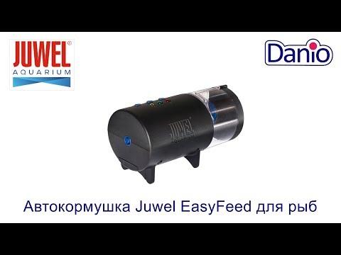 Автоматическая кормушка Juwel EasyFeed