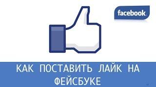 Как поставить лайк на фейсбук